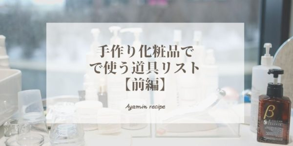 道具リスト前編