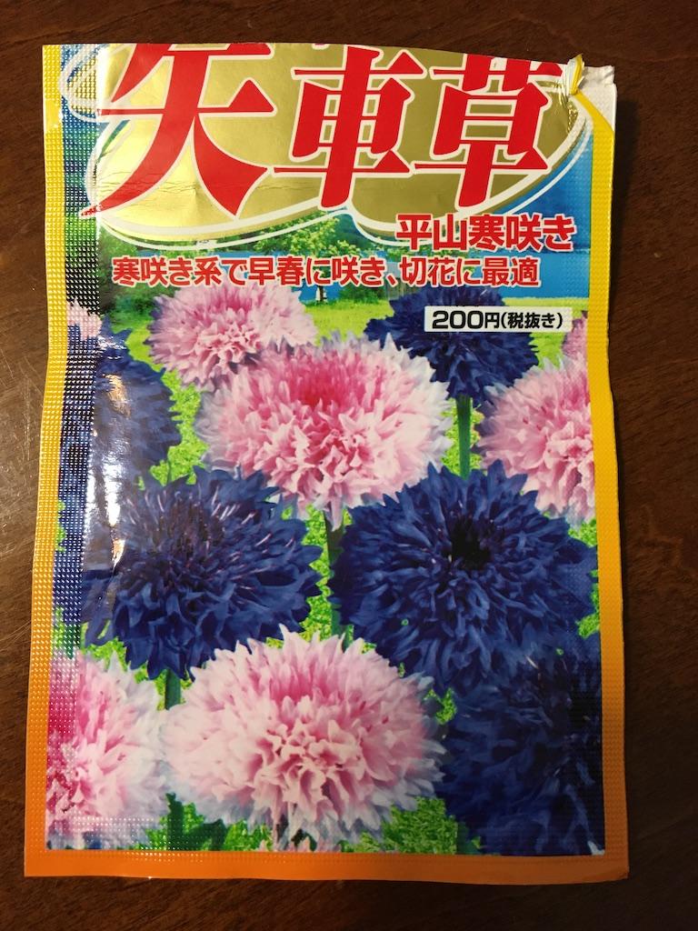 種子パッケージ